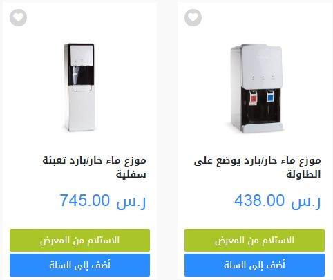 اسعار الاجهزة الكهربائية اليوم في Saco برادات المياه